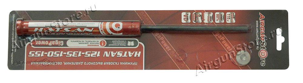 Усиленная газовая пружина GigaPower VD для HATSAN 125-135-150-155 в блистере